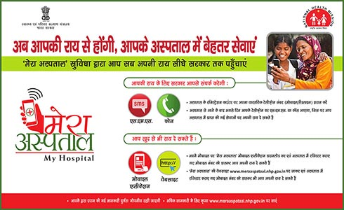 Mera Aspataal Patient Satisfaction Survey